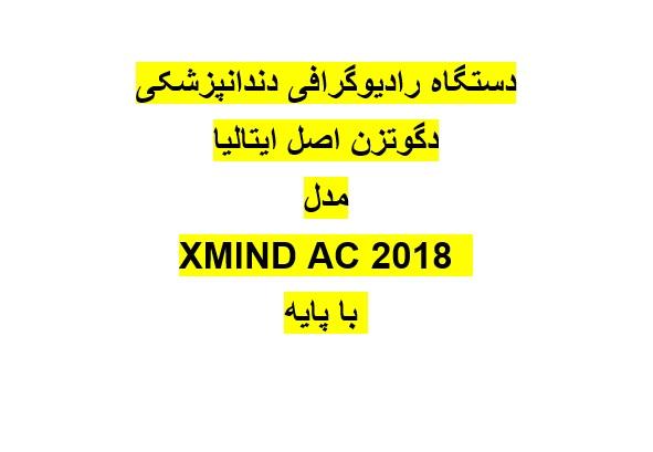 رادیوگرافی دندانپزشکی دگوتزن مدل XMIND AC